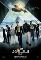X-Men: First Class - Thai Movie Poster (xs thumbnail)