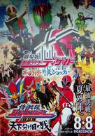 Samurai sentai Shinkenjâ Ginmakuban tenkawakeme no tatakai - Japanese Movie Poster (xs thumbnail)