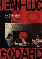 La chinoise - French Movie Poster (xs thumbnail)