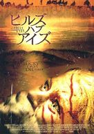 The Hills Have Eyes 2 - Japanese Movie Poster (xs thumbnail)
