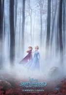Frozen II - Bulgarian Movie Poster (xs thumbnail)