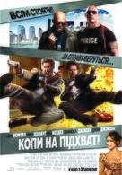 The Other Guys - Ukrainian Movie Poster (xs thumbnail)
