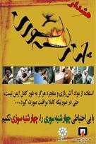 Chaharshanbe-soori - Iranian DVD cover (xs thumbnail)
