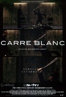 Carré blanc - Japanese Movie Poster (xs thumbnail)