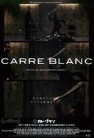 Carré blanc - Japanese Movie Poster (xs thumbnail)