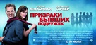 The Ghosts of Girlfriends Past - Russian Movie Poster (xs thumbnail)