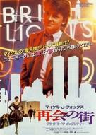 Bright Lights, Big City - Japanese Movie Poster (xs thumbnail)