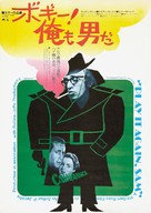 Play It Again, Sam - Japanese Movie Poster (xs thumbnail)