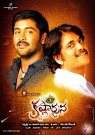 Krishnarjuna - Indian Movie Poster (xs thumbnail)