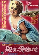 Une parisienne - Japanese Movie Poster (xs thumbnail)