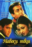 Hum Dil De Chuke Sanam - Russian DVD movie cover (xs thumbnail)
