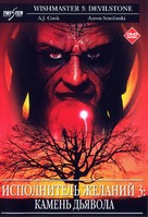 Wishmaster 3: Beyond the Gates of Hell - Russian DVD movie cover (xs thumbnail)