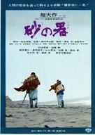 Suna no utsuwa - Japanese Movie Poster (xs thumbnail)