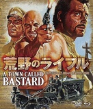 A Town Called Bastard - Japanese Blu-Ray movie cover (xs thumbnail)