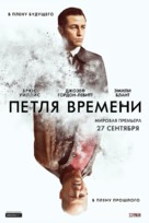 Looper - Russian Movie Poster (xs thumbnail)