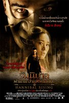 Hannibal Rising - Thai Movie Poster (xs thumbnail)