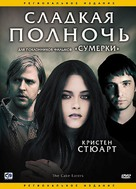 The Cake Eaters - Russian Movie Cover (xs thumbnail)