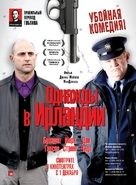 The Guard - Russian Movie Poster (xs thumbnail)
