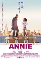 Annie - Japanese Movie Poster (xs thumbnail)
