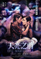 One Night Only - Chinese Movie Poster (xs thumbnail)