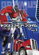 """""""Transformers Prime"""" - Japanese DVD movie cover (xs thumbnail)"""