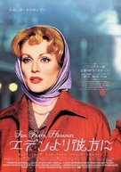 Far From Heaven - Japanese Movie Poster (xs thumbnail)