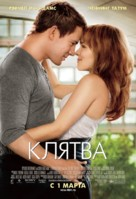 The Vow - Russian Movie Poster (xs thumbnail)