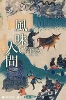 """""""Feng Wei Ren Jian"""" - Taiwanese Movie Poster (xs thumbnail)"""