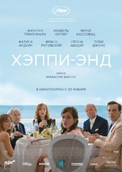 Happy End - Russian Movie Poster (xs thumbnail)