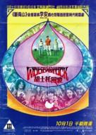 Taking Woodstock - Hong Kong Movie Poster (xs thumbnail)