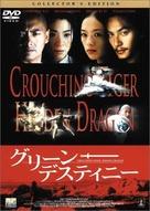 Wo hu cang long - Japanese DVD cover (xs thumbnail)