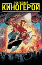 Last Action Hero - Russian Movie Cover (xs thumbnail)