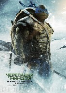 Teenage Mutant Ninja Turtles - Russian Movie Poster (xs thumbnail)