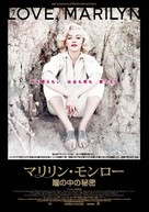 Love, Marilyn - Japanese Movie Poster (xs thumbnail)