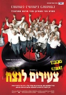 Young at Heart - Israeli Movie Poster (xs thumbnail)