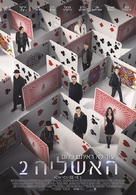 Now You See Me 2 - Israeli Movie Poster (xs thumbnail)