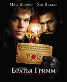 The Brothers Grimm - Russian Movie Poster (xs thumbnail)