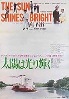 The Sun Shines Bright - Japanese Movie Poster (xs thumbnail)