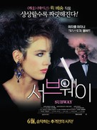 Subway - South Korean Movie Poster (xs thumbnail)