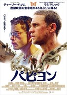 Papillon - Japanese Movie Poster (xs thumbnail)