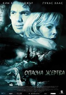 While She Was Out - Bulgarian Movie Poster (xs thumbnail)