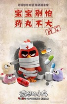 The Angry Birds Movie - Chinese Movie Poster (xs thumbnail)