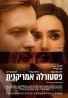 American Pastoral - Israeli Movie Poster (xs thumbnail)