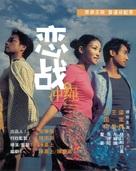 Luen chin chung sing - Taiwanese Movie Cover (xs thumbnail)