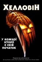 Halloween - Ukrainian Movie Poster (xs thumbnail)