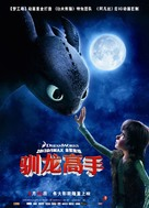 How to Train Your Dragon - Chinese Movie Poster (xs thumbnail)
