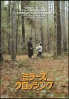 Miller's Crossing - Japanese Movie Poster (xs thumbnail)