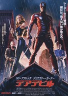 Daredevil - Japanese Movie Poster (xs thumbnail)