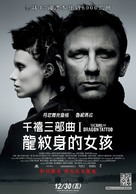 The Girl with the Dragon Tattoo - Taiwanese Movie Poster (xs thumbnail)