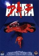 Akira - Dutch DVD cover (xs thumbnail)